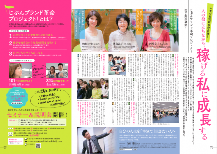 アヴァンティ取材記事(6月号)